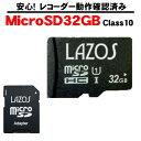 MicroSDHCカード 32GB 当店のドライブレコーダー...