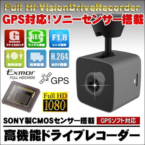 ドライブレコーダー SONY センサー搭載 Exmor GPS搭載 小型 高画質 Gセンサー搭載 駐車監視 HDMI出力 動体感知 広視野角 日本 マニュアル 1年保証 K6000 を 大きく 上回る 高性能
