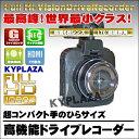 世界最小 クラス 高画質 小型 ドライブレコーダー WDR Gセンサー搭載 HDMI出力 動体感知 自動録画対応 日本語 マニュアル付属 1年保証 ドラレコ ドライブレコーダ 送料無料