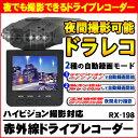 ドライブレコーダー 高画質 暗視機能 赤外線ライト 自動録画対応 防犯カメラ 日本語 マニュアル付属 ドラレコ コンビニ交付証明書 真贋判定 02P03Dec16