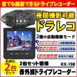 【2個セット】ドライブレコーダー 高画質 暗視機能 自動録画対応 日本製 マニュアル付属 2カメラ ドラレコ DR ドライビングレコーダー ドライブレコーダ 映像記録型ドライブレコーダー driverecorder ドライヴレコーダー 送料無料