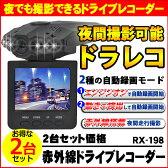 【2個セット】ドライブレコーダー 高画質 暗視機能 自動録画対応 日本製 マニュアル付属 2カメラ ドラレコ DR ドライビングレコーダー ドライブレコーダ 映像記録型ドライブレコーダー driverecorder ドライヴレコーダー 送料無料 02P03Dec16