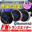 Bluetooth 4.0対応 SPEEDER 液晶 FMトランスミッター iPhone Android 対応 ハンズフリー 機能付き USB 12V 24V 日本語 マニュアル付属 ハンズフリーキット 送料無料