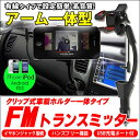 車載ホルダー 一体型 アーム FMトランスミッター iPhone Android対応 ハンズフリー 機能付き USB 12V 24V ハンズフリーキット 日本語マニュアル付属 1年保証 送料無料