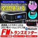 Bluetooth 対応 FMトランスミッター iPhone Android USB ハンズフリー キット 12V 24V 無線 音楽再生 日本語マニュアル付属 ブルートゥース MicroSD AUX 1年保証 2016年最新モデル