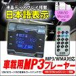 ショッピングドライブレコーダー MIRAREED ミラリード(MIRAREED) MP3プレーヤー(AUX出力)リモコン付 ブラック GA14-02
