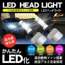 取り付けカンタン LEDヘッドライト安心の1年保証
