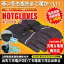 最新モデル ホットグローブ 温熱 手袋 充電 / 電池 両対応 ヒーターグローブ ホッとグローブ ス