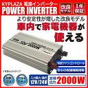 インバータ 12V 24V 選択 定格 2000W 最大 3600W 電源インバー...