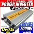 インバータ 12V 24V 選択 定格 2000W 最大 4000W 電源インバーター DC12V 24V/ AC100V 50Hz/60Hz切替可 自動車 船 電源 送料無料 一年保証