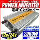 インバータ 12V 24V 選択 定格 2000W 最大 4000W 電源インバーター DC12V