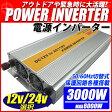 インバータ 12V 24V 選択 定格 3000W 最大 6000W 電源インバーター DC12V 24V / AC100V 50Hz/60Hz切替可 自動車 船 電源 送料無料 一年保証