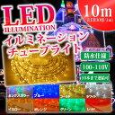 イルミネーション LED チューブライト / ロープライト10m カラー選択 自作イルミネーション 送料無料