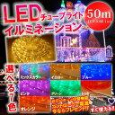 イルミネーション LED チューブライト / ロープライト50m コントローラー付 カラー選択 自作イルミネーション 送料無料 02P03Dec16