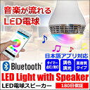 高音質タイプ LED電球スピーカー Bluetooth 接続 LEDライト から 音楽 が流れる スピーカー 搭載 E27 口金 対応 高音質 日本語マニュアル 付き 02P03Dec16