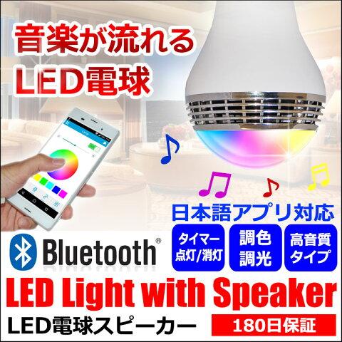 高音質タイプ LED電球スピーカー Bluetooth 接続 LEDライト から 音楽 が流れる スピーカー 搭載 E27 口金 対応 高音質 日本語マニュアル 付き