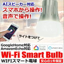 GoogleHome Amazon Echo 対応 LED 電球 WiFi 接続 音声 で 操作 スマホ で操作 E27 口金 対応 タイマー機能 1年保証 日本語マニュアル ..