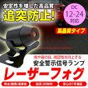 高品質タイプ レーザーフォグ 追突防止 リアフォグランプ レーザービーム 日本語マニュアル 02P03Dec16