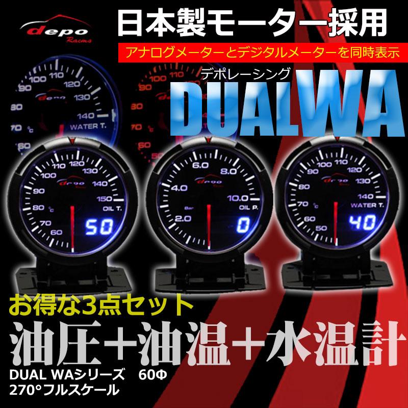 お得な 4点セット ブースト計 水温計 油温計 油圧計 60 DepoRacing デポレーシング アナログ デジタルメーター 同時表示 日本 マニュアル付属 オートゲージ よりワンランク上が欲しい方へ 02P05Nov16