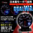 油圧計 油圧メーター 60 DepoRacing デポレーシング アナログ デジタルメーター 同時表示 日本 マニュアル付属 オートゲージ よりワンランク上が欲しい方へ 02P03Dec16