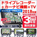 両搭載 ドライブレコーダー & 地デジ 搭載 カーナビ 7インチ ポータブルナビ 2018年版 地図...