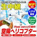 空撮 カメラ 搭載 マルチコプター iPhone/Android 日本語マニュアル付属 cx-30 drone ラジコンヘリ 小型無人航空機 ドローン Drone クアッドコプター