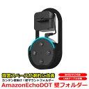 Amazon Echo Dot 壁掛けホルダー アマゾンエコードット カンタン 壁掛け スマートスピーカースタンド