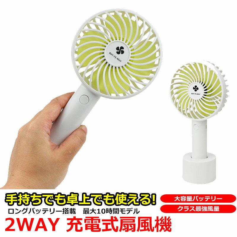 携帯扇風機 USB扇風機 手持ち 卓上 2WAY 充電式 軽量 タイプ 手持ち ファン 最大10時間 風量3段階調節 小型なのに驚きの 風量