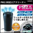 PM2.5対応 高性能フィルター マイナスイオン 搭載 車用 ドリンクホルダーサイズ 空気清浄機 CARMATE カーメイト エアクリーナー USB 取り付け型 カー 車載 車内 卓上