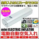 改良型 電動 空気入れ エアーポンプ エアポンプ ポンプ 小型 携帯 空気圧 計測 エアコ