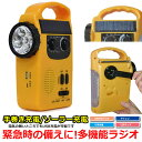 災害対策 手動 充電 可能 ラジオ LED ライト エマージ...