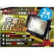 【2個セット】充電式 コードレス LED投光器 バッテリー搭載 20W 防水加工 200W相当 コンセント シガーソケット対応 送料無料