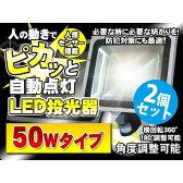 【2個セット】人感 センサー LED投光器 50W 500W相当 昼光色 6000K AC LED投光機 明るい 防水加工 集魚灯 作業灯 看板照明 駐車場灯 屋内 屋外 船舶 送料無料