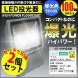 【2個セット】LED投光器 100W 1000W相当 昼光色 6000K AC 明るい 防水加工 集魚灯 作業灯 看板照明 駐車場灯 屋内 屋外 船舶 送料無料