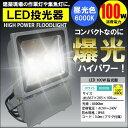 LED投光器 100W 1000W相当 昼光色 6000K AC 明るい 防水加工 集魚灯 作業灯 看板照明 駐車場灯 屋内 屋外 船舶 送料無料 02P03Dec16