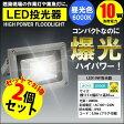 【LED投光機 2個セット】LED投光器 10W 100W相当 昼光色 6000K AC ledライト エルイーディー投光機 エルイーディ投光機 led灯光器