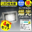 【4個セット】LED投光器 10W 100W相当 昼光色 6000K AC 明るい 防水加工 集魚灯 作業灯 看板照明 駐車場灯 屋内 屋外 船舶 送料無料