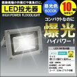 LED投光器 10W 100W相当 昼光色 6000K AC 明るい 防水加工 集魚灯 作業灯 看板照明 駐車場灯 屋内 屋外 船舶 送料無料