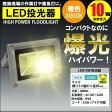 LED投光器 10W 100W相当 暖色・電球色 3000K AC 明るい 防水加工 集魚灯 作業灯 看板照明 駐車場灯 屋内 屋外 船舶 送料無料