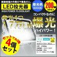 【4個セット】LED投光器 200W 2000W相当 昼光色 6000K AC 明るい 防水加工 集魚灯 作業灯 看板照明 駐車場灯 屋内 屋外 船舶 送料無料 02P03Dec16