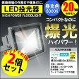 【2個セット】LED投光器 LED投光機 20W 200W相当 昼光色 6000K AC led ledライト 発光ダイオード投光機 エルイーディー投光機 エルイーディ投光機 送料無料