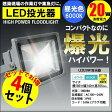 【4個セット】LED投光器 20W 200W相当 昼光色 6000K AC 明るい 防水加工 集魚灯 作業灯 看板照明 駐車場灯 屋内 屋外 船舶 送料無料