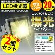 【LED投光機 2個セット】LED投光器 20W 200W相当 暖色・電球色 3000K AC エルイーディー 送料無料