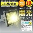 LED投光器 20W 200W相当 暖色・電球色 3000K AC 明るい 防水加工 集魚灯 作業灯 看板照明 駐車場灯 屋内 屋外 船舶 送料無料
