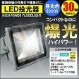 LED投光器 LED投光機 30W 300W相当 昼光色 6000K AC led投光機
