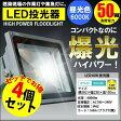 【4個セット】LED投光器 LED投光機 50W 500W相当 昼光色 6000K AC led LEDライト 発光ダイオード投光機 エルイーディー投光機 エルイーディ投光機 LED投光装置