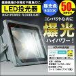 LED投光器 LED投光機 50W 500W相当 昼光色 6000K AC led LED作業灯 led灯光器 送料無料 02P01Oct16