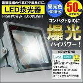 LED投光器 LED投光機 50W 500W相当 昼光色 6000K AC led LED作業灯 led灯光器 送料無料