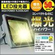 LED投光器 50W 500W相当 暖色・電球色 3000K AC 明るい 防水加工 集魚灯 作業灯 看板照明 駐車場灯 屋内 屋外 船舶 送料無料