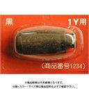 新盛インダストリ インクローラー1YS用 黒(1234C) 1234 (LA-195) 【05P03Dec16】